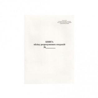 Купить Книга учета расход.операций (КУРО)  А4 газетка (40л) вертикальная Нового Образца голограмма по низким ценам