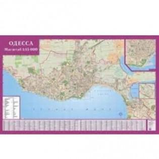 Купить Карта план города ОДЕССА м-б 1:20 000 ,12х23см (62х99см) русский язык по низким ценам