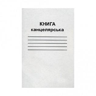 Купить Книга канцелярская А4 96л # м/о, офсет ККР-96/ЗТП-020-МВ по низким ценам